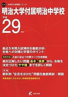 明治大学付属明治中学校 平成29年度 (中学校別入試問題シリーズ)