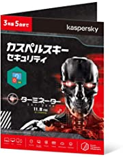 【Amazon.co.jp限定】カスペルスキー セキュリティ (最新版)   3年 5台版   カード版   期間限定 ターミネーター仕様