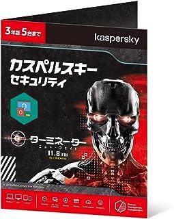 【Amazon.co.jp限定】カスペルスキー セキュリティ (最新版) | 3年 5台版 | カード版 | 期間限定 ターミネーター仕様