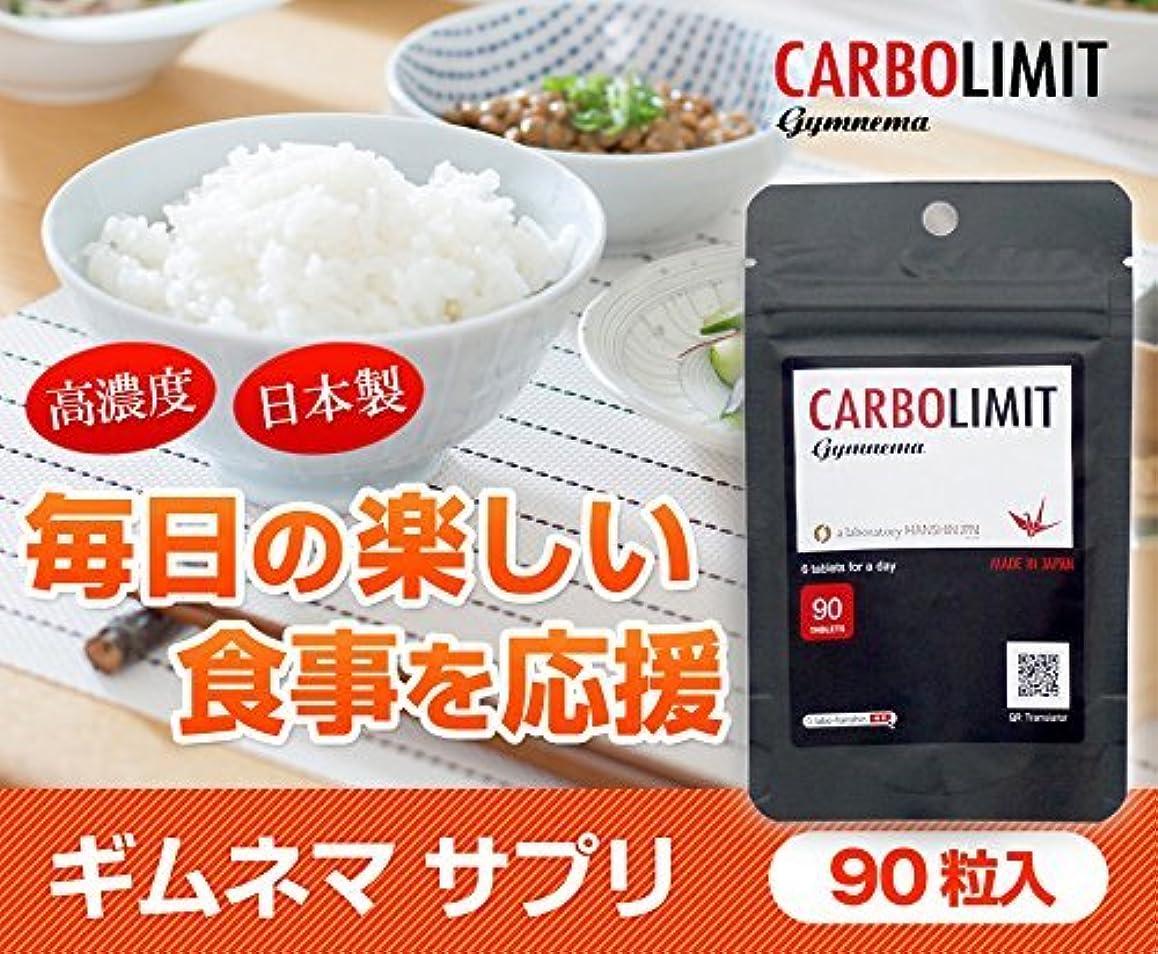 振る舞いマルクス主義発生糖質制限 ギムネマ サプリ CARBO LIMIT 日本製 高濃度 3倍濃縮 ギムネマシルベスタ 配合 90粒 約30日分 なかったことに
