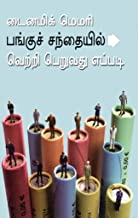 Dynamic Memory How to Succeed in Share Market (Tamil Edition)