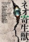 ネオ寄生獣 (アフタヌーンコミックス)(岩明均)