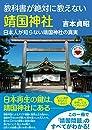 教科書が絶対に教えない靖国神社─ 日本人が知らない靖国神社の真実