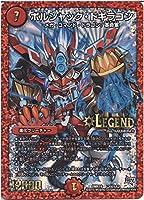デュエルマスターズ ボルシャック・ドギラゴン(レジェンドレア/秘1)/第3章 禁断のドキンダムX(DMR19)/ シングルカード