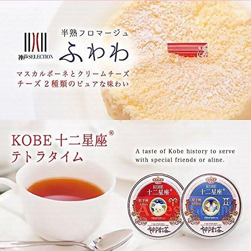 父の日ギフト 神戸スイーツ&ティーセット 半熟フロマージュ(チーズケーキ)&選べる星座ラベル紅茶セット (ふたご座)