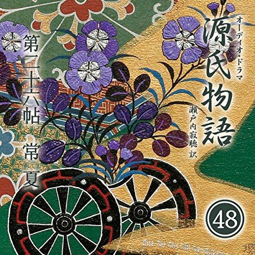 源氏物語 瀬戸内寂聴 訳 第二十六帖 常夏 | 紫式部