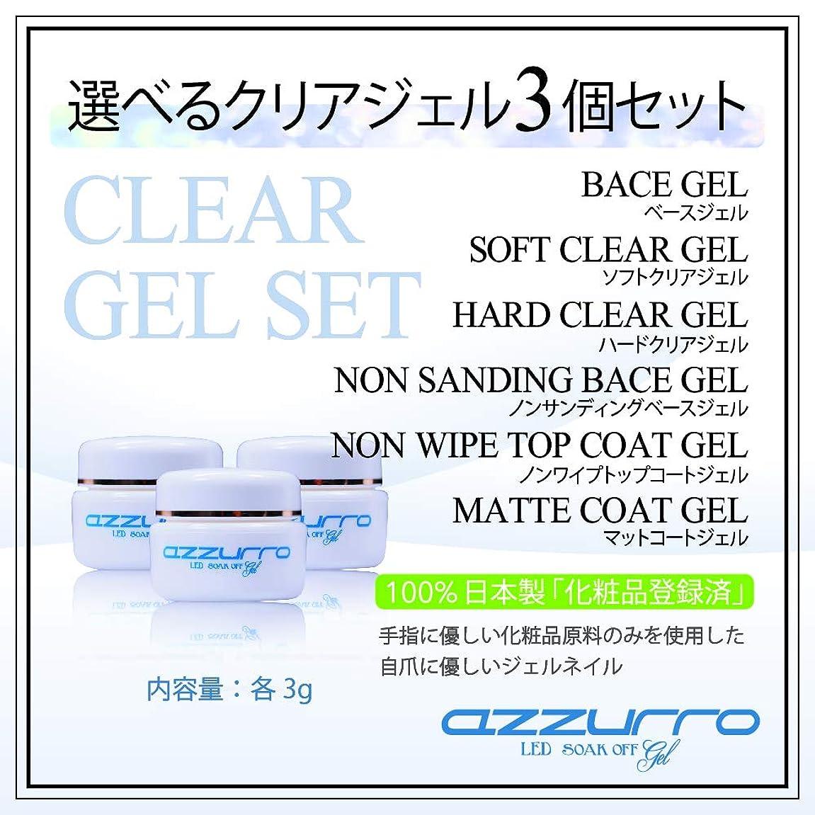 製作寸法軽減するazzurro gel アッズーロ選べるクリアージェル お得な3個セット