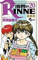 境界のRINNE (20) (少年サンデーコミックス)