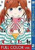 【フルカラー版】ゆうべはお楽しみでしたね 2巻 (デジタル版ヤングガンガンコミックス)