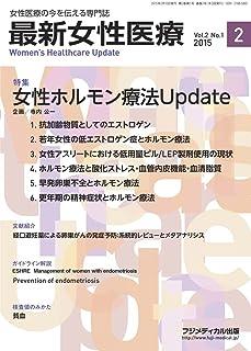 最新女性医療 Women's Healthcare Update Vol.2 No.1