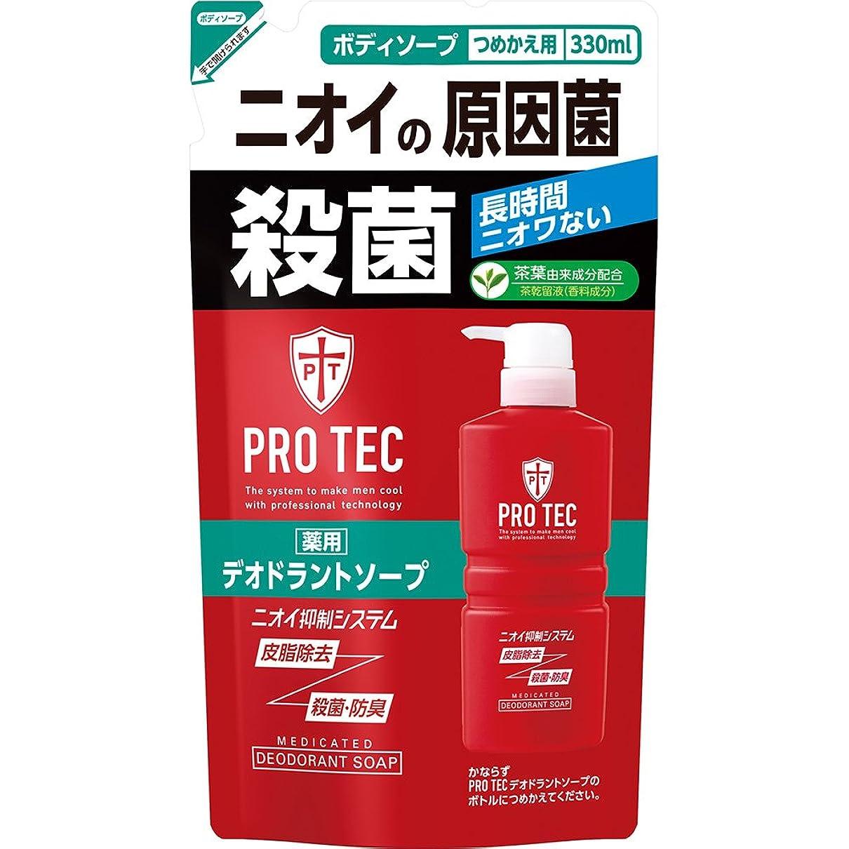 行き当たりばったり引き算ステレオタイプPRO TEC(プロテク) デオドラントソープ 詰め替え 330ml(医薬部外品)