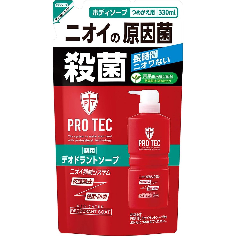 半径横に作動するPRO TEC(プロテク) デオドラントソープ 詰め替え 330ml(医薬部外品)
