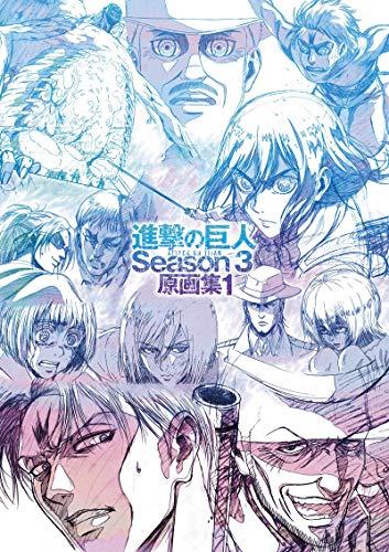 初回限定特典 イラストカード付 TVアニメ 進撃の巨人 Season 3 原画集1