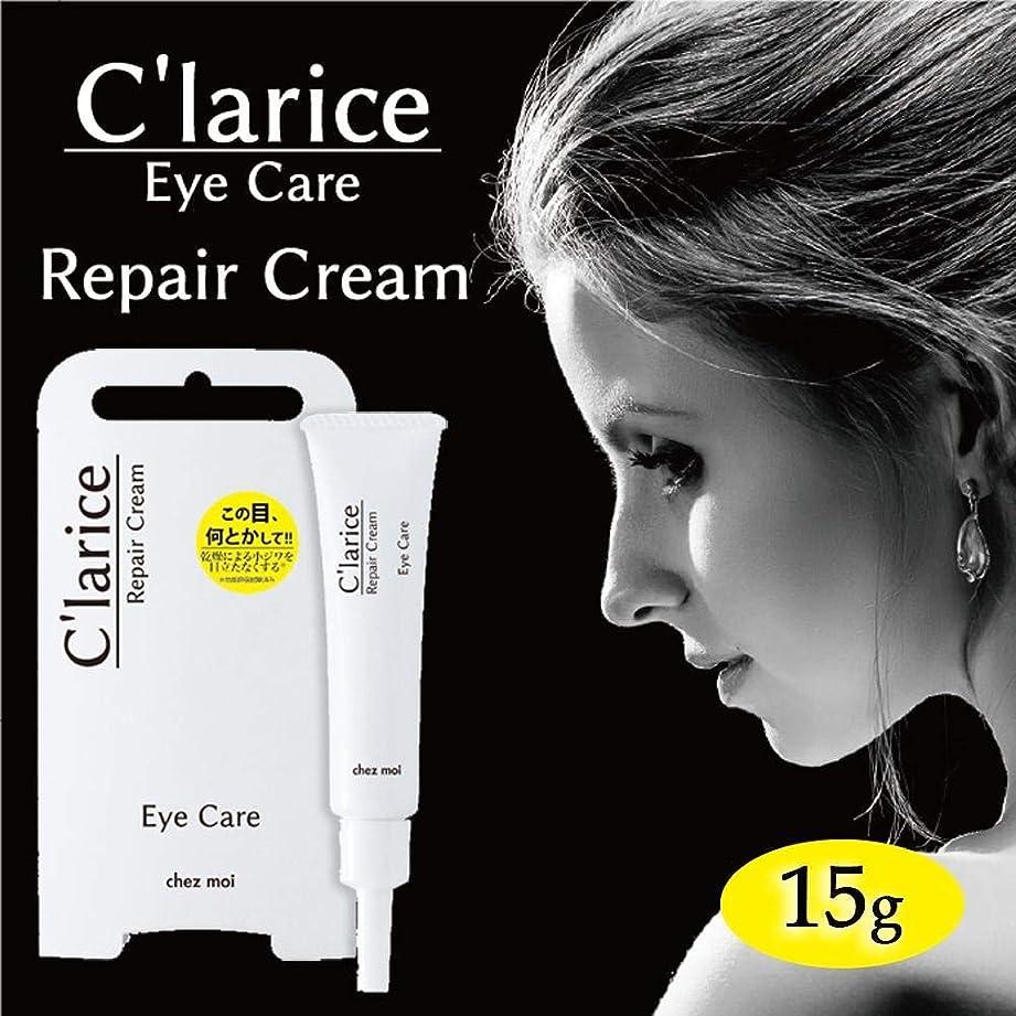 重要な役割を果たす、中心的な手段となる聡明和解するC'larice(クラリス) Eye Care ‐Repair Cream‐(リペアクリーム) 15g