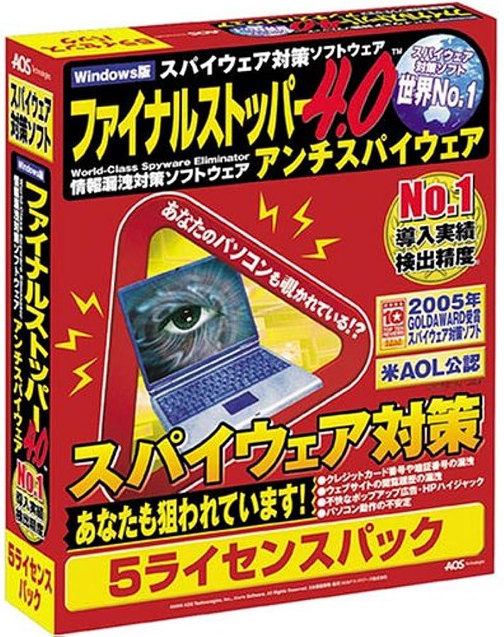 引数特別なテレマコスファイナルストッパー 4.0 アンチスパイウェア 5ライセンス