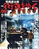 週刊 「 司馬遼太郎 街道をゆく 」 9号 3/27号 台湾紀行 [雑誌]