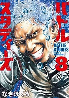 [なきぼくろ]のバトルスタディーズ(8) (モーニングコミックス)