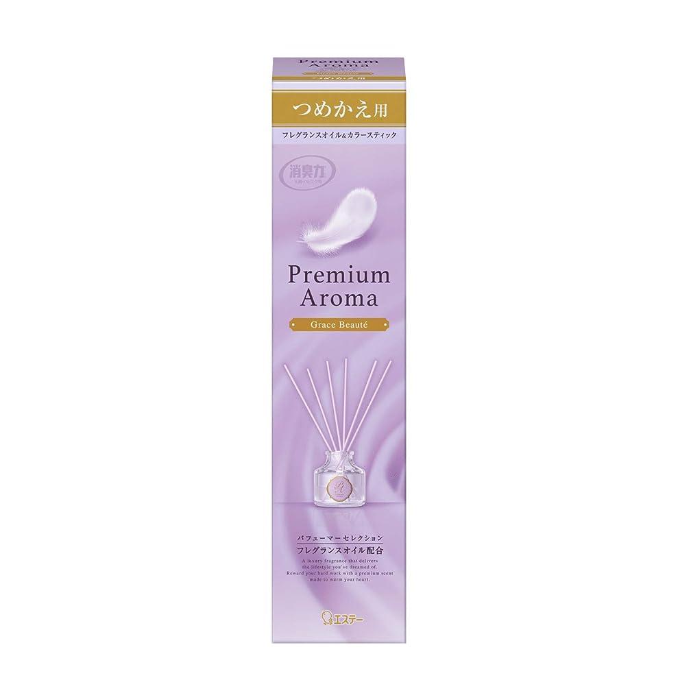 何か無条件決めますお部屋の消臭力 Premium Aroma Stick プレミアムアロマ スティック 消臭芳香剤 ディフューザー 玄関?部屋用 ツメカエ グレイスボーテ 50mL