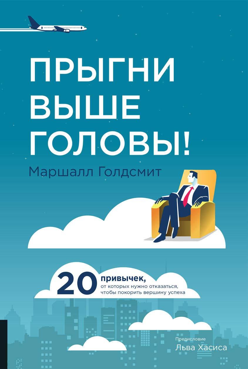 Прыгни выше головы! 20 привычек, от которых нужно отказаться, чтобы покорить вершину успеха (Russian Edition)