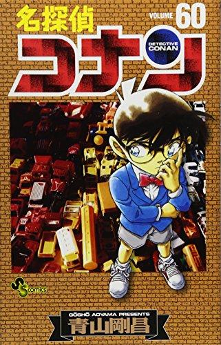 名探偵コナン (60) (少年サンデーコミックス)