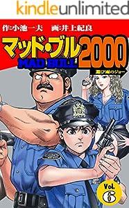 マッド★ブル2000 6巻 表紙画像