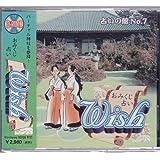 おみくじ占い Wish 占いの館 No.7