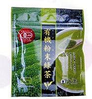 ひしわ 有機粉末緑茶 30g