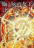 血と灰の女王 (11) (裏少年サンデーコミックス)
