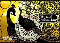 黒い孔雀ウパシナとの出会い (ラクダのキャメルンシリーズ)