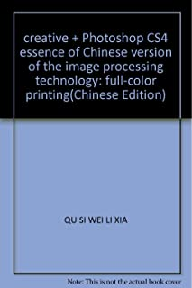 creative + Photoshop CS4 essence of Chinese version of the image processing technology: full-color printing(Chinese Edition)