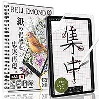 ベルモンド iPad Pro 11 ペーパー 紙 ライク フィルム 文字用 しっかりタイプ (第3世代 2021 / 第2世代 2020 / 第1世代 2018) 日本製フィルム 液晶保護フィルム アンチグレア 反射防止 指紋防止 気泡防止 BELLEMOND NIPDP11PLM B0351