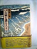 法城を護る人々〈上〉―小説 (1981年)