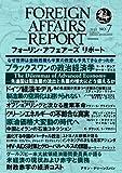 フォーリン・アフェアーズ・リポート2011年7月10日発売号