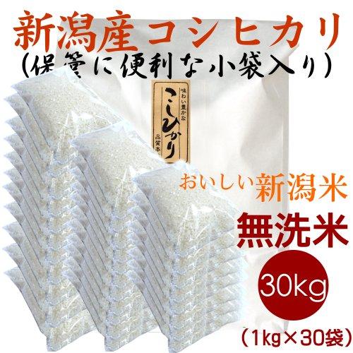 【おにぎりに最適】新潟県産 無洗米 白米 コシヒカリ 30kg