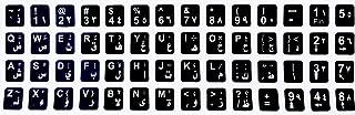 ملصق للوحة مفاتيح الكمبيوتر باللغة العربية
