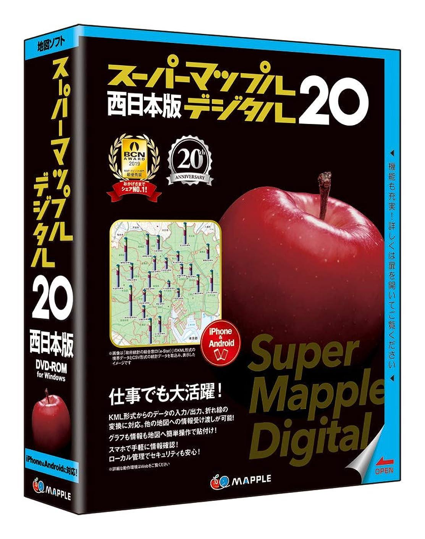 ページェント祖母削除するスーパーマップル?デジタル 20 西日本版