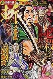 時代劇コミック斬 VOL.28