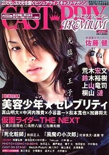 CAST-PRIX PREMIUM (キャスプリ プレミアム) 2007年 11月号 [雑誌]