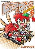 爆走兄弟レッツ&ゴー!! Return Racers!! (5) (てんとう虫コミックススペシャル)