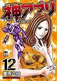 神アプリ 12 (ヤングチャンピオン・コミックス)