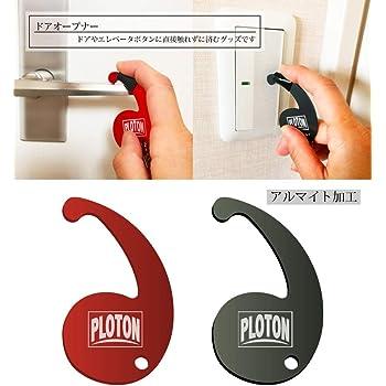 PLOTON(プロトン) ドアオープナー[コロナ ウイルス 対策] 日本製 非接触 携帯 軽い ドアに触らない アルマイトキーホルダー (レッド)