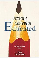 你当像鸟飞往你的山 (Chinese Edition) Kindle版