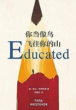 你当像鸟飞往你的山 (Chinese Edition)