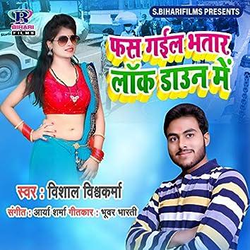 Fas Gaile Bhatar Lockdown Me - Single