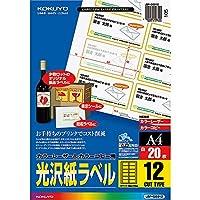 コクヨ カラーレーザー&カラーコピー用 光沢紙ラベル A4 12面 20枚 LBP-G6912 【まとめ買い3冊セット】