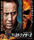 【おトク値!】ゴーストライダー2 Blu-ray[Blu-ray/ブルーレイ]