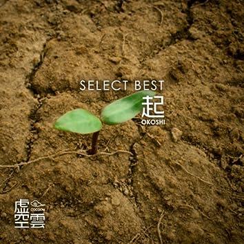 SELECT BEST -OKOSHI-