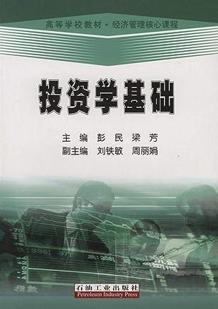 投资学基础 (高等学校教材 ·经济管理核心课程)
