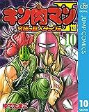 キン肉マンII世 究極の超人タッグ編 10 (ジャンプコミックスDIGITAL)