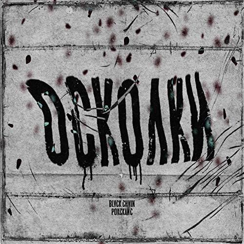 Blvck Chvin feat. РОКСКАЙС